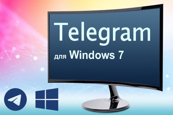Telegram на ПК