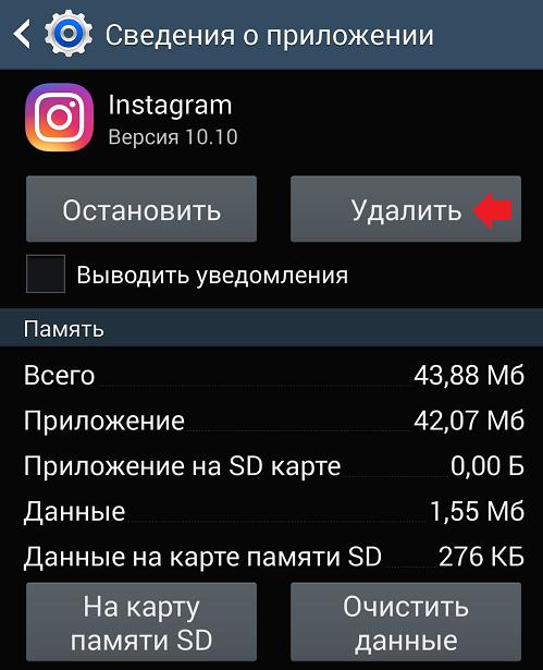 Сведения о приложении Instagram
