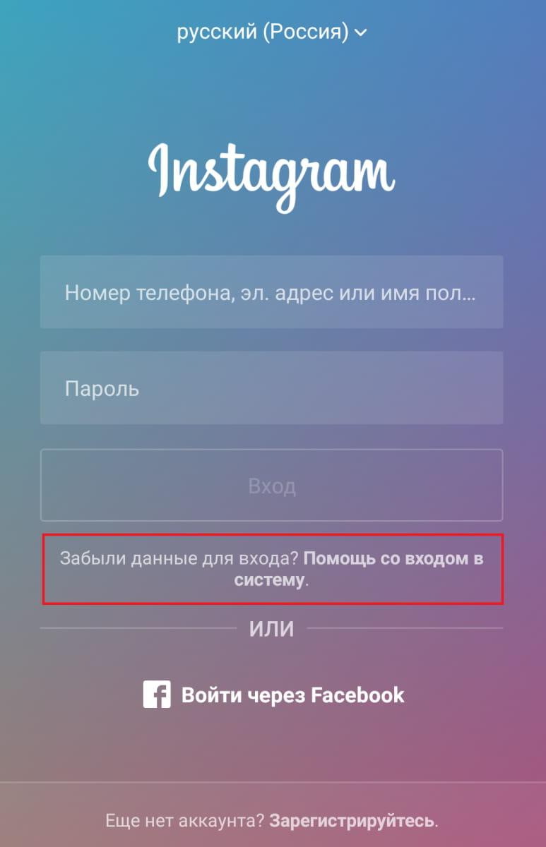 Экран авторизации в Инстаграм