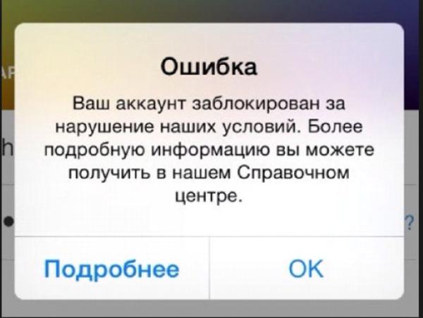 Уведомление о блокировке аккаунта в Инстаграм