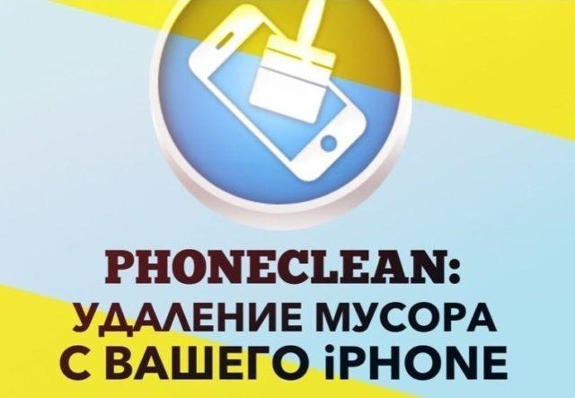 Приложение Phoneclean