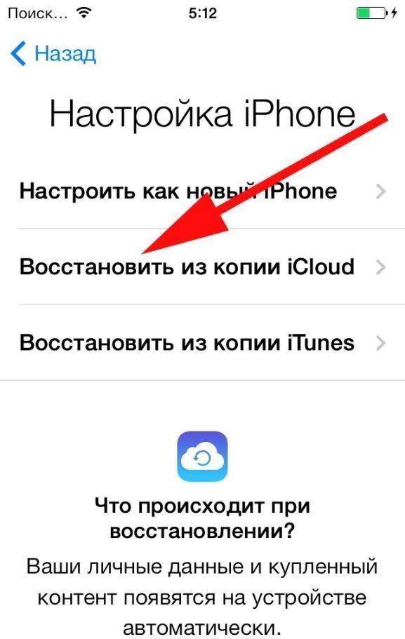 Восстановление резервной копии из iCloud