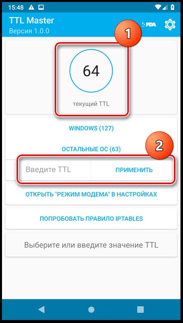 Приложение TTL Master