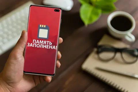 Переполнена память смартфона