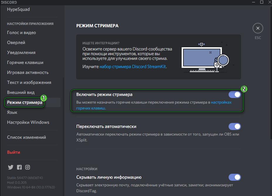 Настройте совместное использование экрана в Discord