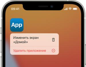 Предложение об удалении приложения в Айфоне