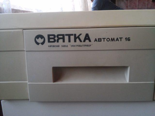 "Советская стиральная машина автомат ""Вятка"""