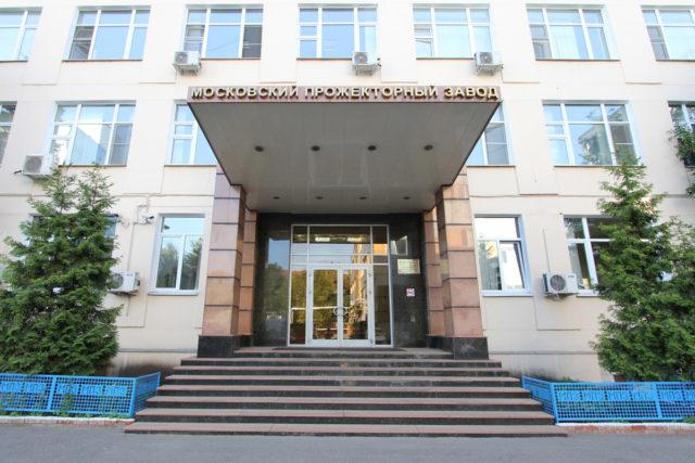 Московский прожекторный завод