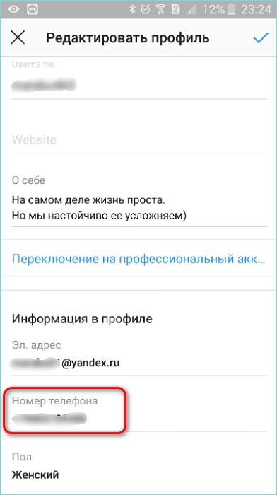 Редактирование номера телефона в профиле Инстаграм