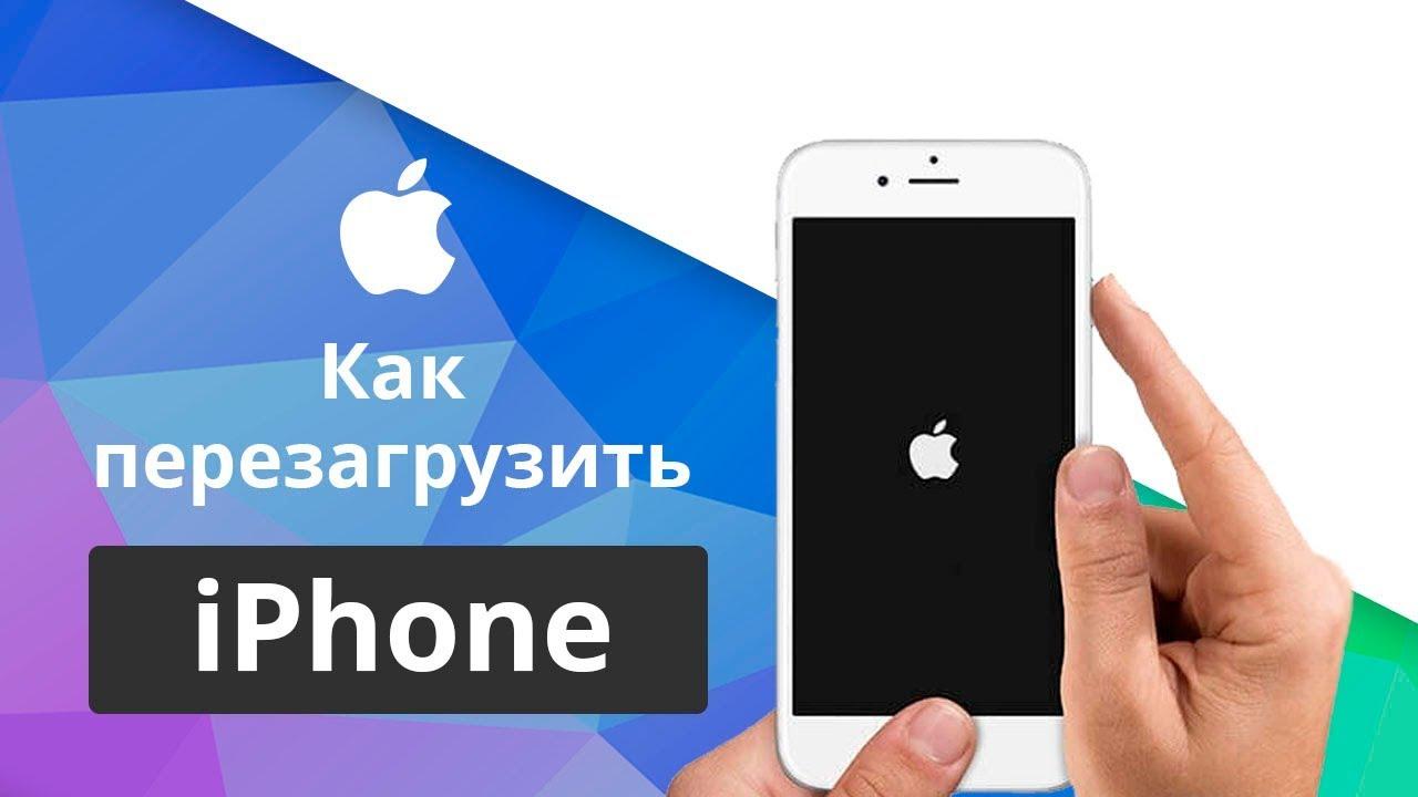 Как перезапустить iPhone