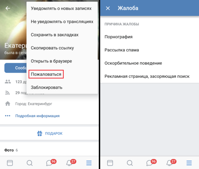 Пожаловаться в ВКонтакте