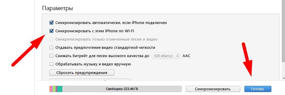 Настройка параметров синхронизации iPhone