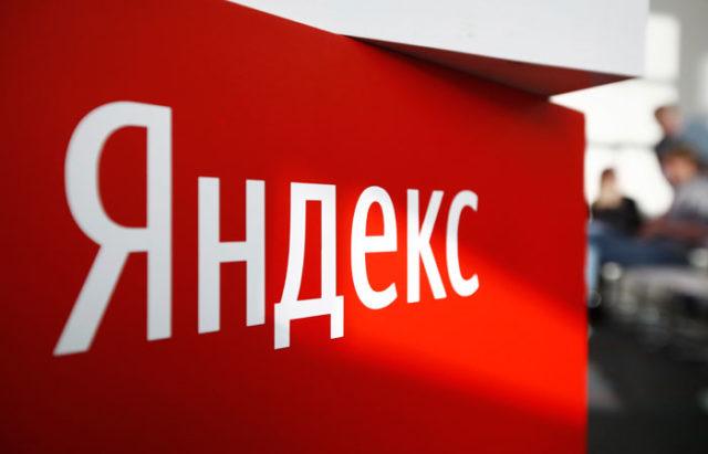 """""""Яндекс"""""""