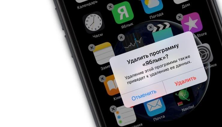 Уведомление на экране смартфона