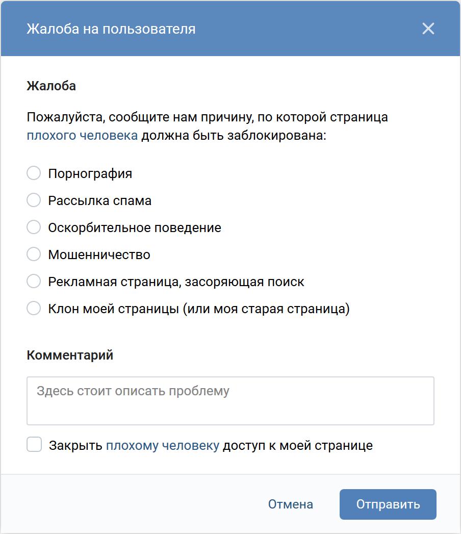 Причины для жалоб в ВКонтакте