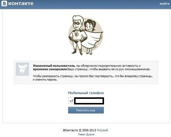 Заморозка профиля в ВКонтакте