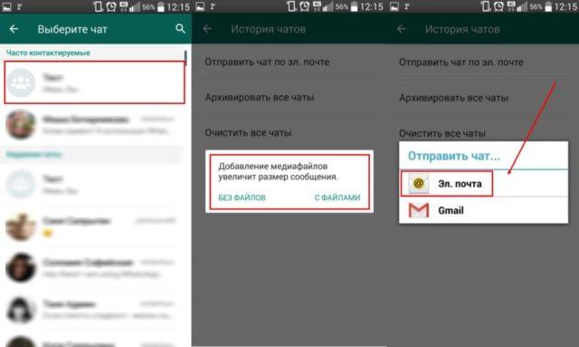 Перенос переписки из десктопной версии WhatsApp на электронную почту