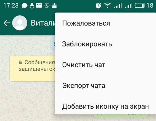 Экспорт чата WhatsApp в мобильном приложении