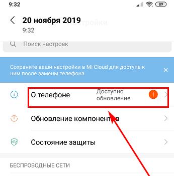 Уведомление о доступности обновления смартфонной ОС