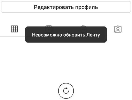 Уведомление о невозможности обновить ленту в Инстаграм