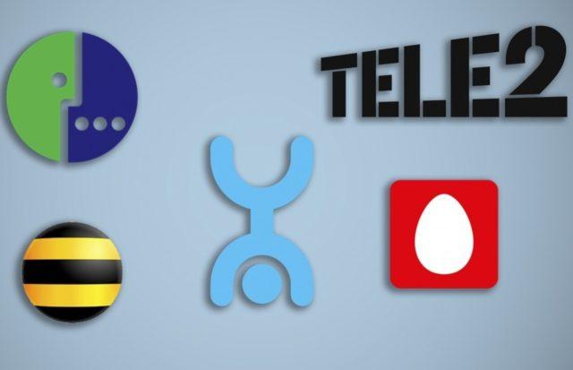 Логотипы самых популярных российских мобильных операторов