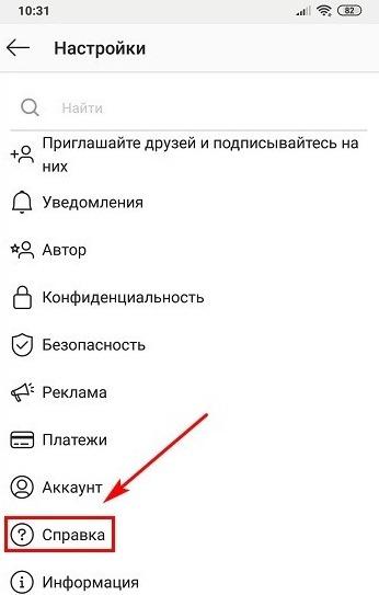 Справка в настройках Инстаграм